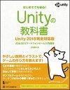 Unityの教科書 Unity 2018完全対応版 2D&3Dスマートフォンゲーム入門講座 [ 北村 愛実