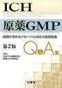 ICH原薬GMP Q&A集第2版 [ 日本PDA製薬学会 ]
