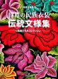 世界の民族衣装伝統文様集 [ 市田ひろみ ]