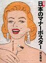 元祖!日本のマナーポスター