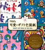 【】1960's可爱的礼物包装纸[Cavin?颖果-zu ][【】1960's可愛いギフト包装紙 [ ケヴィン?エイカ-ズ ]]