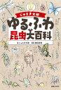 じゅえき太郎のゆるふわ昆虫大百科 [ じゅえき太郎 ]...