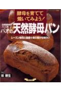 パオの天然酵母パン