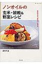 ノンオイルの玄米・雑穀&野菜レシピ