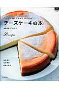 チーズケーキの本 なめらか。クリーミー。