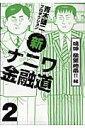新ナニワ金融道(2(嗚呼欲望地帯!!編))