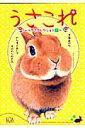 うさこれ〜うさぎコレクション(1)