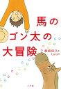 馬のゴン太の大冒険 (創作児童読物) [ 島崎 保久 ]