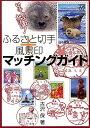 ふるさと切手+風景印マッチングガイド 切手女子も大注目! [ 古沢保 ]