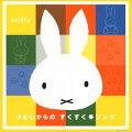 ミッフィー 夏のカラフルキッズミュージックシリーズ::0さいからの すくすく☆ソング