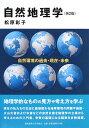 自然地理学第2版