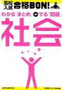 高校入試合格BON!社会〔2012年新版 参考書&問題集 [ 学研教育出版 ]