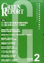 GREEN REPORT(2016年2月号) 特集:電力小売り自由化の動き本格化/進む水素エネルギーの実用