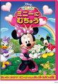 ミッキーマウス クラブハウス/ミニーに むちゅう【Disneyzone】