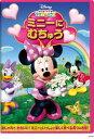ミッキーマウス クラブハウス/ミニーに むちゅう 【Disneyzone】 [ (ディズニー) ]