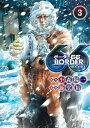 BORDER66 3 (ヤングジャンプコミックス) [ 藤堂 裕 ]