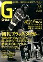 G SPIRITS vol.41 (タツミムック)