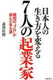日本人の生き方を変える7人の起業家 [ 森部好樹 ]