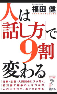 人は「話し方」で9割変わる 、福田健