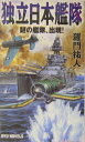 独立日本艦隊