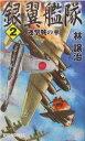 銀翼艦隊(2)