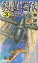 銀翼艦隊(3)