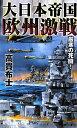 大日本帝国欧州激戦