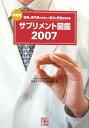 サプリメント図鑑(2007)