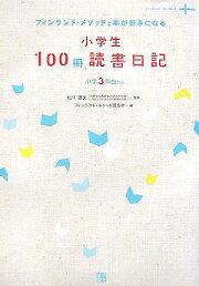 小学生100冊読書日記 フィンランド・メソッドで本が好きになる