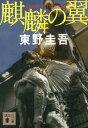 麒麟の翼 (講談社文庫) [ 東野圭吾 ]