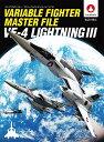 ヴァリアブルファイター・マスターファイルVF-4ライトニング3 [ SBクリエイティブ株式会社 ]