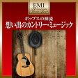 プレミアム・ツイン・ベスト・シリーズ ポップスの源流・・・和製カントリー・ベスト(2CD)