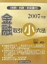 金融取引小六法(2007年版)