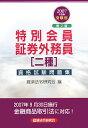 特別会員証券外務員「二種」資格試験問題集(2007年度版受験用)第2版