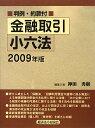 金融取引小六法(2009年版)