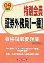特別会員証券外務員「一種」資格試験問題集(2009年度版受験用)