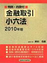 金融取引小六法(2010年版)