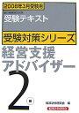 経営支援アドバイザー2級(2008年3月受験用)