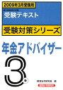 年金アドバイザー3級(2009年3月受験用)