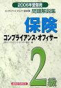 保険コンプライアンス・オフィサー2級問題解説集(2006年受験用)