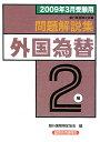 外国為替2級問題解説集(2009年3月受験用)