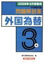 【送料無料】外国為替3級問題解説集(2009年3月受験用)