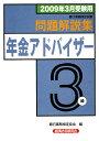 年金アドバイザー3級問題解説集(2009年3月受験用)