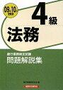 法務4級問題解説集(2009年10月受験用)