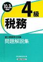 税務4級問題解説集(2010年3月受験用)