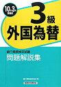 外国為替3級問題解説集(2010年3月受験用)