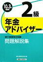 年金アドバイザー2級問題解説集(2010年3月受験用)