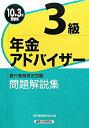 年金アドバイザー3級問題解説集(2010年3月受験用)