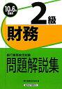 【送料無料】財務2級問題解説集(2010年6月受験用)