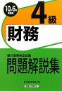 財務4級問題解説集(10年6月受験用)